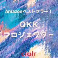 【正直レビュー】QKKプロジェクター徹底解説!初心者でもスマホ接続やNetflixは視聴できる?