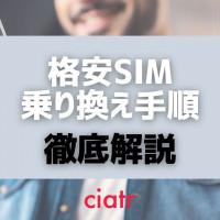 格安SIMに乗り換えたい!手順や注意点を徹底解説【違約金に注意】