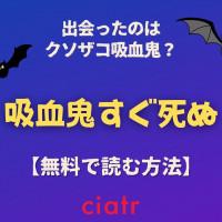 漫画『吸血鬼すぐ死ぬ』は全巻無料で読める?【2021年アニメ化決定】