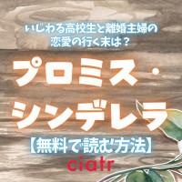 漫画『プロミス・シンデレラ』は全巻無料で読める?実写ドラマ化で話題!