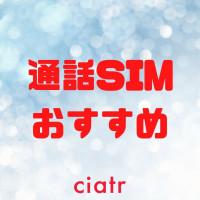 【最新】音声通話SIMおすすめ!最安の格安SIMはこれだ