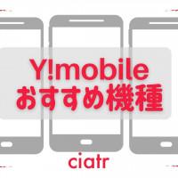 【2021】Y!mobile(ワイモバイル)のおすすめ機種を紹介!価格・機能別でぴったりの端末が見つかる