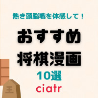 おすすめ!将棋漫画10選をランキングで紹介【こんな頭脳戦見たことない!】