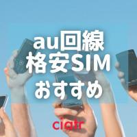 【2021】au回線の格安SIMはどこがおすすめ?乗り換えるメリット・デメリットも解説