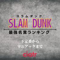 『SLAM DUNK』の最強名言ランキングTOP10【ド定番からマニアックまで】