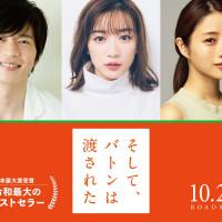 永野芽郁主演『そして、バトンは渡された』が映画化!感動のあらすじと豪華キャストを紹介