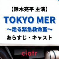 夏ドラマ『TOKYO MER~走る緊急救命室~』で鈴木亮平が救命救急医に【あらすじ・キャスト】
