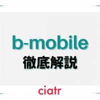 【2021】b-mobile(ビーモバイル)は実際どう?メリット/デメリットから各プランの詳細までb-mobileが丸わかり【日本通信】