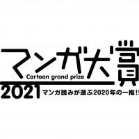 マンガ大賞&次にくるマンガ大賞|歴代受賞作品を紹介!【2021年版】