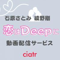 『恋はDeepに』の公式見逃し動画を配信サービスで!無料でドラマを視聴できる?