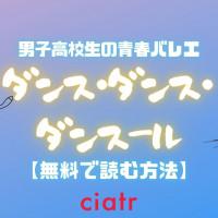 漫画『ダンス・ダンス・ダンスール』は全巻無料で読める?【アニメ化決定!】