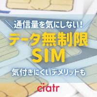 通信量無制限の格安SIMを徹底解説!おすすめプランはどれ?【使い放題でストレスフリー】