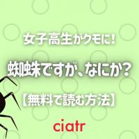 漫画『蜘蛛ですが、なにか?』は全巻無料で読める?一番お得に読める方法を紹介