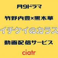 月9『イチケイのカラス』見逃し動画は公式サービスで!おすすめ配信サービスを紹介