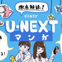 U-NEXTは漫画読み放題じゃない?仕組みや無料&おトクな使い方を徹底解説
