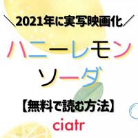 漫画『ハニーレモンソーダ』を全巻無料で読めるアプリはある?1番お得なサービスを紹介
