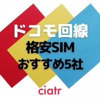 ドコモ回線系格安SIMのおすすめは?メリット・デメリットから選び方まで徹底解説