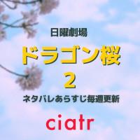 「ドラゴン桜2」最新話までネタバレあらすじ毎週更新!令和の時代の桜木メソッドを解説