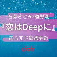 ドラマ『恋はDeepに』ネタバレあらすじを毎週更新!人魚だった海音の今後の運命を考察