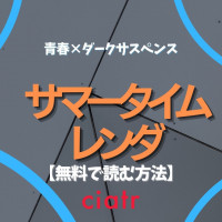 漫画『サマータイムレンダ』は全巻無料で読める?【アニメ化決定作品】