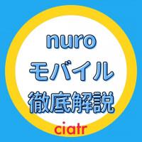 nuro(ニューロ)モバイルが安い!おすすめプランや評判を徹底解説