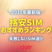 【2021最新】格安SIMのおすすめランキングベスト7!料金や速度で各社を比較
