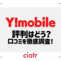 Y!mobile(ワイモバイル)の評判は悪い?プランや料金など実際の口コミを徹底調査!
