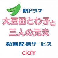 【見逃し配信】無料で『大豆田とわ子と三人の元夫』を観る方法は?動画配信サービスを紹介