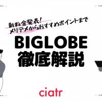 【新料金】BIGLOBEモバイルは驚異のエンタメフリー!評判や口コミからおすすめポイント徹底解説