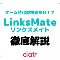 LinksMate(リンクスメイト)の新プラン・速度を評判を参考に徹底解説!【ゲーム特化型格安SIM】