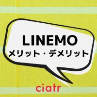 LINEMOのデメリット・メリットまとめ!料金プランやおすすめの人を紹介