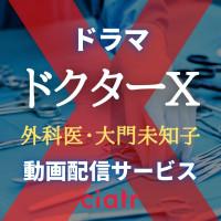 ドラマ「ドクターX」シリーズのフル動画を無料で視聴できる配信サービスを紹介【シーズン1からシーズン6まで】