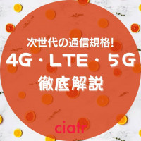 LTEって何?4G・5Gとの違いを世界一わかりやすく解説