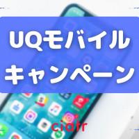 UQモバイルのキャンペーン・キャッシュバック情報を内容から申し込み手順まで徹底解説!