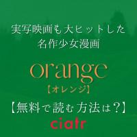 漫画「orange(オレンジ)」は全巻無料で読める?実写映画の動画も視聴できるサービスを紹介