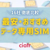 【最新16社比較】1番安いデータ専用SIMはどれ?通信容量別おすすめランキング