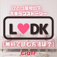 漫画『L・DK』を1巻から最新巻まで全巻無料で読めるアプリはある?1番おすすめのサービスを紹介!