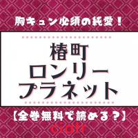 漫画『椿町ロンリープラネット』を全巻無料で読む方法は?アプリやサイトでイッキ読み!