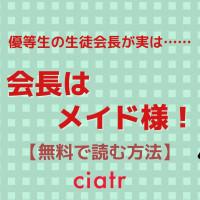 漫画『会長はメイド様!』をお得に読む方法は?アニメ版まで無料で視聴できるサービスを紹介