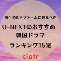 【決定版】U-NEXTおすすめ韓国ドラマランキング15選!絶対に面白い韓ドラ一覧