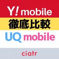 【2021年最新】Y!mobile(ワイモバイル)とUQモバイル どちらを選ぶべき?2社の違いを徹底比較!