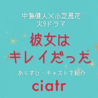 日本版『彼女はキレイだった』あらすじネタバレとキャスト!最新3話まで詳細に