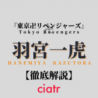 「東京リベンジャーズ」羽宮一虎のプロフィールや過去を紹介!血のハロウィンでは何があった?