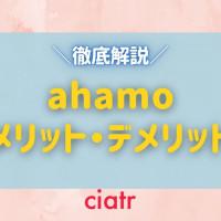 【正直】ahamoのデメリット・メリット!本当におすすめできるのか徹底解説