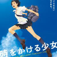 アニメ映画『時をかける少女』の動画を無料視聴できるサービスは?【パンドラ・Anitubeよりも安全に】