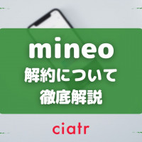mineo(マイネオ)の解約方法や費用・注意すべき3つのポイントまで徹底解説!