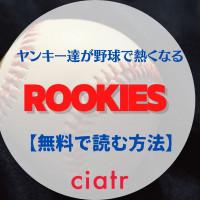 漫画『ROOKIES/ルーキーズ』は全巻無料で読める?一番オトクに読める方法を紹介