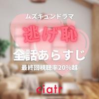 【ネタバレ】ドラマ「逃げ恥」1話から最終回までのあらすじを解説!恋ダンスブームをもう1度