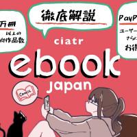 【ebookjapan(イーブックジャパン)完全ガイド】アプリ連携・使い方・クーポンなど徹底調査!