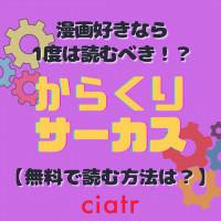 漫画『からくりサーカス』を全巻無料で読む方法は?アプリで全話無料!?